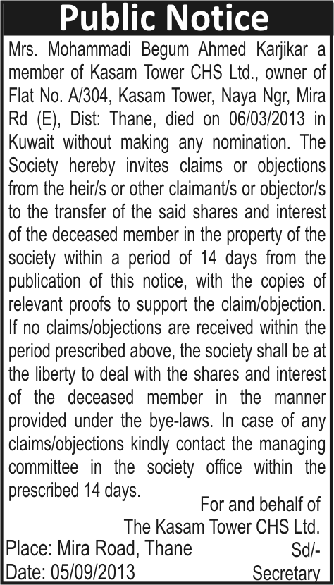 public notice ads in newspaper